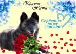 Выражаем благодарность Екатерине Филатовой