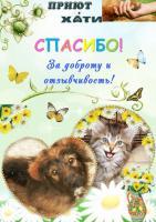 Благодарим Ольгу Ростиславовну Шишкину