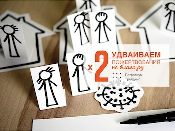 Марафон Благо.ру
